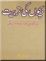 Bachoun ki Tarbiyat Kasay Karain by Doctor Bushra Tasleem