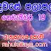 රාහු කාලය | ලග්න පලාපල 2019 | Rahu Kalaya 2019 |2019-11-19