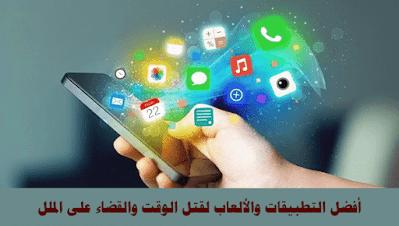 تحميل برامج اندرويد عربية,تحميل برامج اندرويد على شاشة سمارت