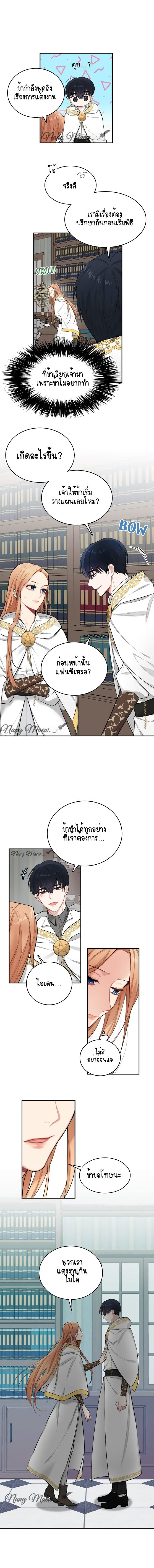 The Newlywed Life of a Witch and a Dragon - หน้า 18