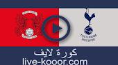 نتيجة  مباراة ليتون أورينت وتوتنهام بث مباشر لايف 22-09-2020 كأس الرابطة الإنجليزية