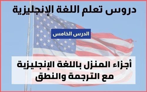 كلمات انجليزية مترجمة للعربية : أجزاء المنزل