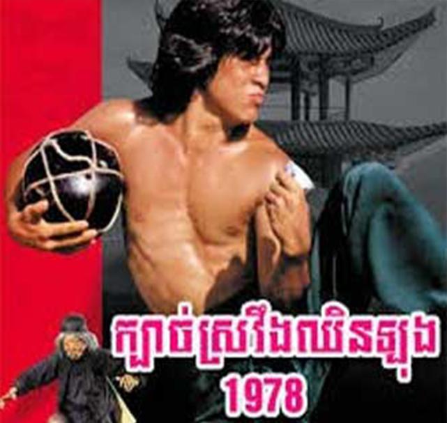 Chinese Movies, Kbaj Sro Veong Chin Long 1