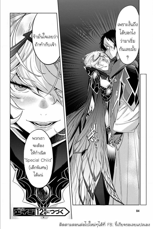 อ่านการ์ตูน Game obu Familia - Family Senki ตอนที่ 27 หน้าที่ 31
