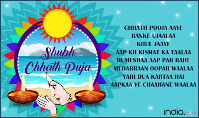chhath-puja-2018-status-in-hindi