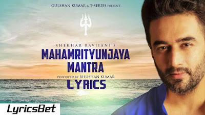 Mahamrityunjaya Mantra Lyrics - Shekhar Ravjiani