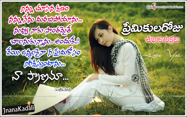 Valentines Day Telugu sms, Valentines day whatsapp love messages, Valentines Day greetings in telugu, Nice Valentines day quotes in telugu, Best Telugu Valentines day wallpapers, Bes love proposals in telugu, Best Telugu quotes for Propose Day, Best Telugu quotes for Chocolate day, Valentines Day telugu love quotes, prema kavitalu written by manikumari, Best love quotes in telugu, Best heart touching love messages telugu,heart touching love letters, Heart Touching Love Messages Telugu, Love, love poems, miss you, telugu love sms