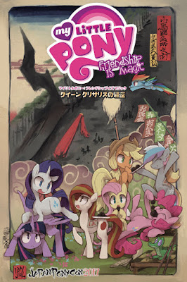 Friendship is Magic Volume 1 Japan Ponycon Exclusive Cover