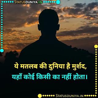 Matlab Ki Duniya Me Koi Kisi Ka Nahi Hota Status For Whatsapp, ये मतलब की दुनिया है मुर्शद, यहाँ कोई किसी का नहीं होता।