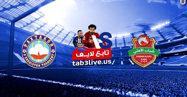 مشاهدة مباراة شباب الأهلي دبي وباختاكور بث مباشر اليوم 2020/09/20  دوري أبطال آسيا