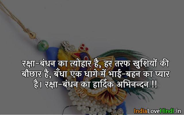 raksha bandhan png images