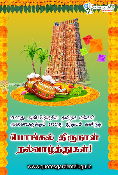 Best-Pongal-wishes-images-in-Tamil-quotes-wallpapers