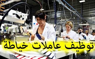 توظيف عاملات خياطة صناعة الملابس والفراء