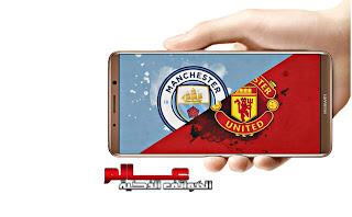 تطبيق نقل مباراة مانشستر يونايتد ومانشستر سيتي مع التوقيت