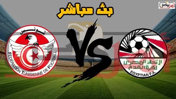 كورة لايف | موعد وتشكيل مباراة مصر وتونس اليوم 16-11-2018 | تصفيات امم افريقيا