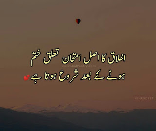 Poetry Sms Shayari Messages Poetry Sms Quotes Wishes