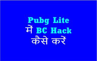 Pubg Lite me BC Hack Kaise kare, How To Hack BC In Pubg Mobile Lite In Hindi