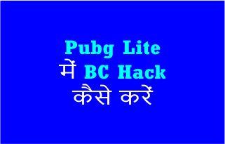 Pubg Lite में BC Hack कैसे करें ? How To Hack BC In Pubg Mobile Lite