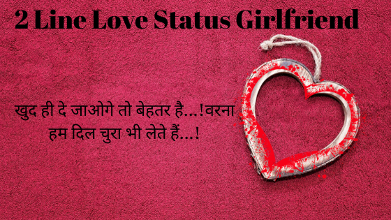 2 Line Love Status Girlfriend