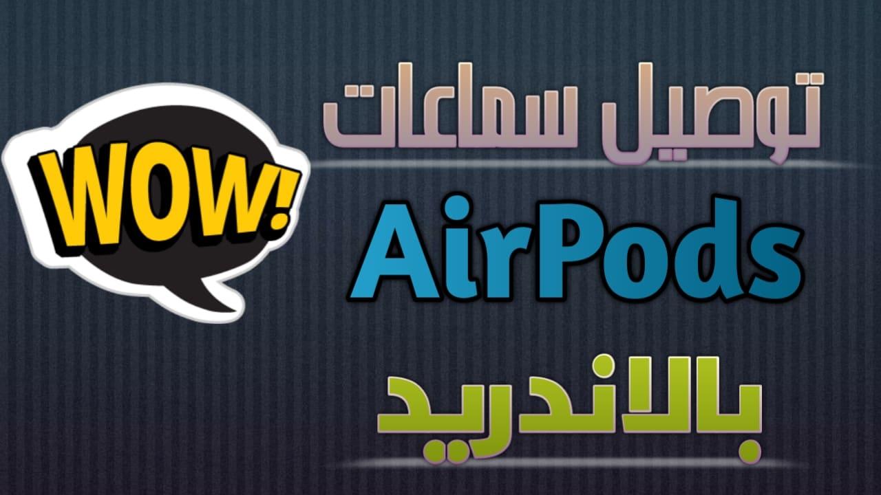 توصيل سماعات Apple AirPods أو AirPods Pro بهاتف Android