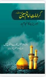 Download: Karamaat-e-Imam-e-Husain pdf in Urdu