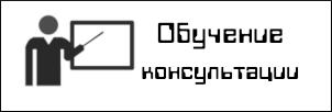 Обучение и IT консультации - Калининград