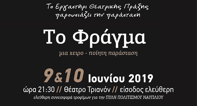 """Η θεατρική παράσταση το """"Φράγμα"""" ανεβαίνει ξανά στο Θέατρο Τριανόν στο Ναύπλιο"""
