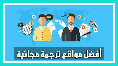 أفضل مواقع الترجمة الأكثر دقة