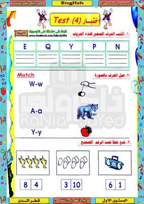 كتاب قطر الندي كي جي 1 انجليزي PDF