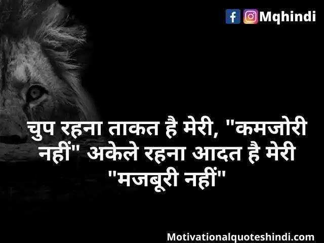 Lion Attitude Quotes In Hindi