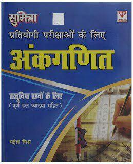 अंकगणित (वस्तुनिष्ठ प्रश्नों के लिए) : एसएससी परीक्षा हेतु हिंदी पीडीऍफ़ पुस्तक | Arithmetic (For Objective Questions) : For SSC Exam Hindi PDF Book