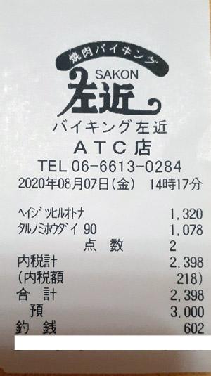 元祖バイキング左近 ATC店 2020/8/7 飲食のレシート