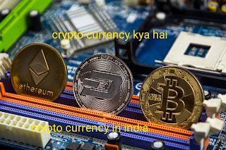 Crypto cureency kya hai