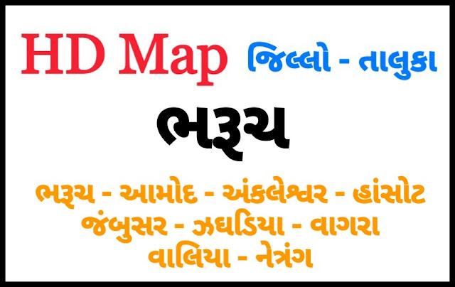 BHARUCH DISTRICT MAP WITH TEHSIL (TALUKA) MAP NEW 2020 - DOWNLOAD PDF