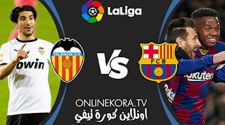 مشاهدة مباراة برشلونة وفالنسيا بث مباشربث مباشر اليوم 19-12-2020 في الدوري الإسباني