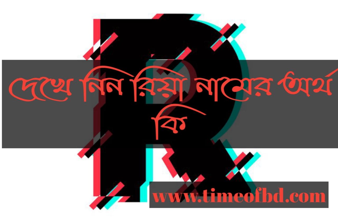 Riya name meaning in Bengali, রিয়া নামের অর্থ কি, রিয়া নামের বাংলা অর্থ কি, রিয়া নামের ইসলামিক অর্থ কি,