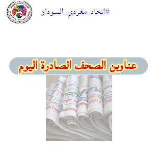 اهم عناوين الصحف السودانية الصادرة اليوم