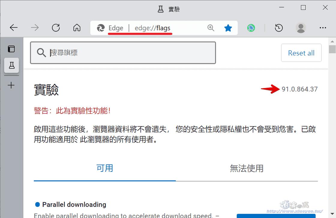 Edge在垂直索引標籤模式下可隱藏標題列增加網頁瀏覽高度