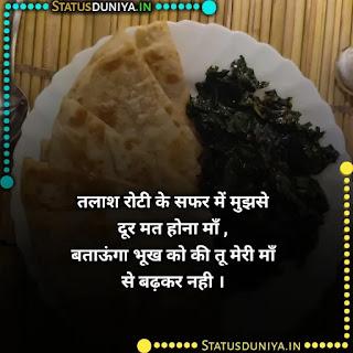 Maa Ke Hath Ki Roti Shayari, तलाश रोटी के सफर में मुझसे दूर मत होना माँ ,  बताऊंगा भूख को की तू मेरी माँ से बढ़कर नही ।
