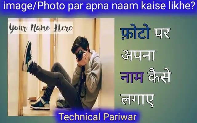 Photo पर नाम कैसे लिखें? Image par name kaise likhe?