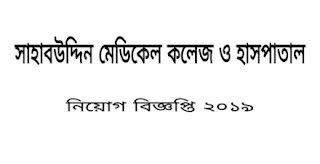 Sahabuddin Medical College and Hospital job circular 2019. সাহাবউদ্দিন মেডিকেল কলেজ ও হাসপাতাল নিয়োগ বিজ্ঞপ্তি ২০১৯
