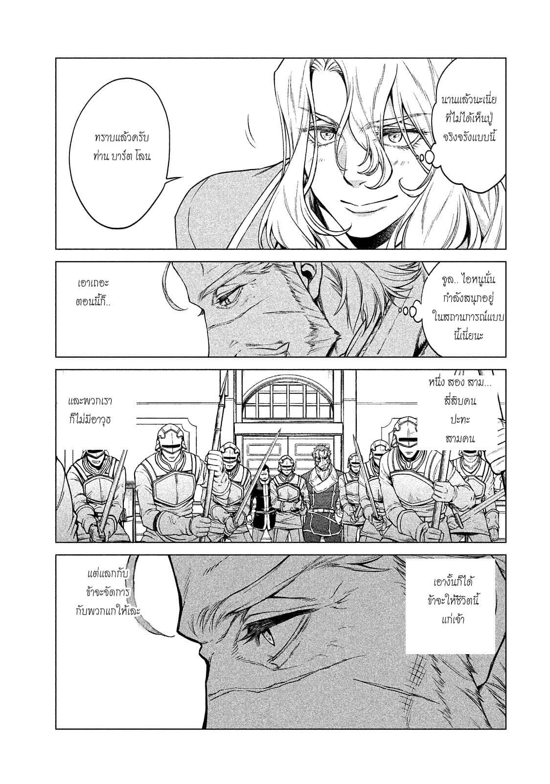 อ่านการ์ตูน Henkyou no Roukishi - Bard Loen ตอนที่ 6 หน้าที่ 26