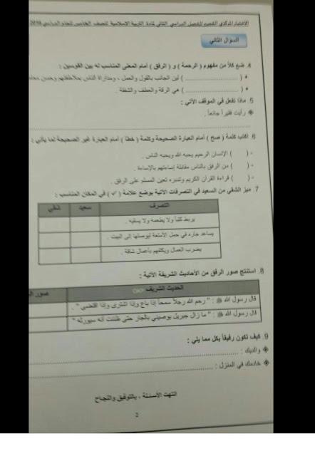 اختبار المركزي في مادة التربية الاسلامية للصف الخامس الفصل الثاني 2016-2017