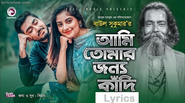 Baul Sukumar Ami Tomar Jonno Kadi Lyrics