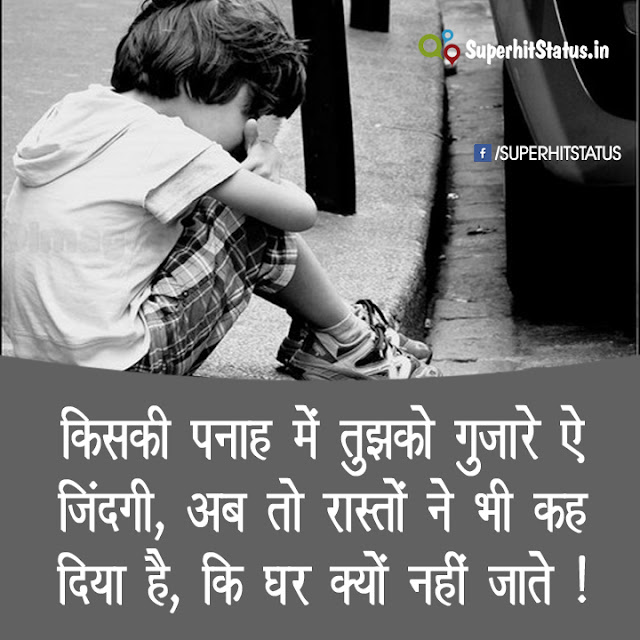 Sad Dp Hindi Status For Boy
