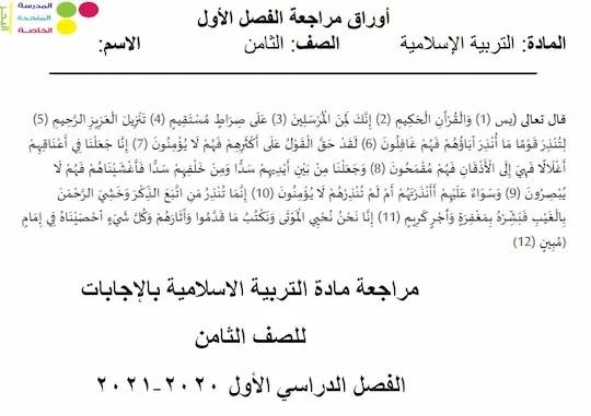 مراجعة بالإجابات لمادة التربية الاسلامية للصف الثامن الفصل الدراسى الأول 2020