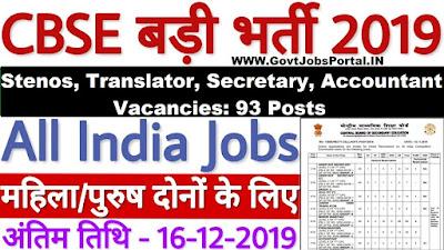 CBSE Stenographers Recruitment 2019