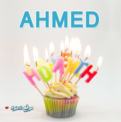 أجمل صور تهنئة تورتات عيد ميلاد باسم احمد موقع هدوء
