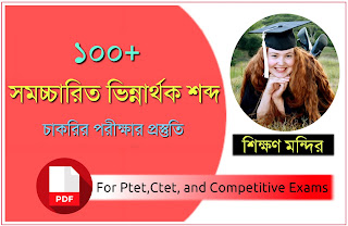 100+ সমোচ্চারিত ভিন্নার্থক শব্দ PDF  || Bengali Grammar PDF Book Download - বাংলা ব্যাকরণ