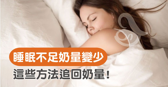 睡眠不足影響奶量?奶水突然下降好多怎麼辦?有什麼辦法可以增加奶水